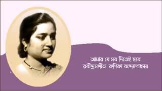 Amar je sab dite hobe Rabindrasangeet by Kanika Bandyopadhyay
