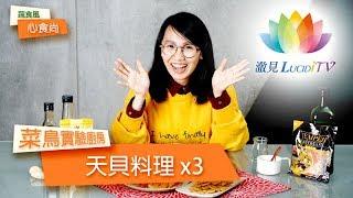【 天貝料理 x3 】純素 - 意想不到的百搭營養食材,三種風味一次呈現!- 心食尚・菜鳥實驗廚房