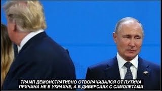 Трамп демонстративно отворачивался от Путина. № 955