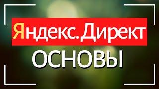 яндекс Директ 2019. От А до Я. Настройка Контекстной Рекламы