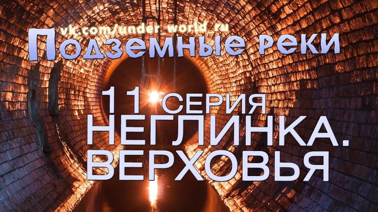 Подземные реки Москвы #11. Диггеры в верховьях Неглинки