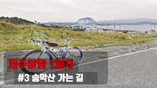 [4K] 제주여행 1일차 : #3 송악산 인증센터 가는…
