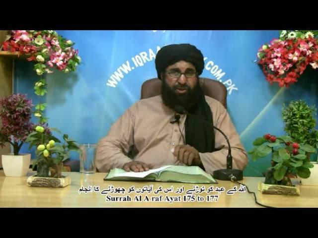 Allah ke Ehed ko Tornay or Uski Ayato ko Chornay ka Anajm  Surrah Al A raf Ayat 175 to 177