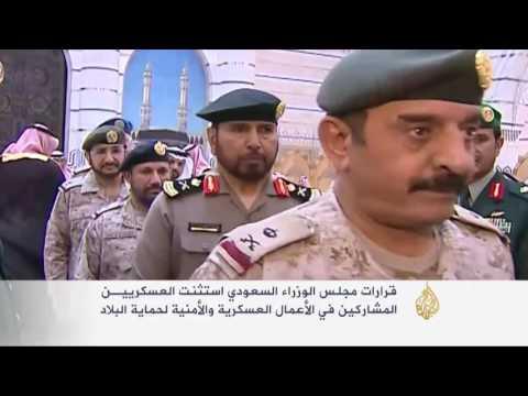 السعودية تخفض رواتب الوزراء وأعضاء الشورى