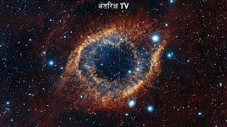 दो वैज्ञानिको ने गलती से की थी BigBang की खोज How Two Astronomers accidentally discovered BigBang