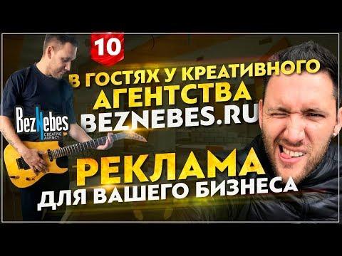 Снова в Уфе. Креативное агентство Beznebes. Интернет маркетинг и реклама для бизнеса. (12+)