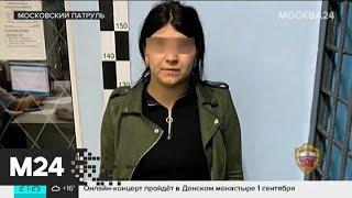 """""""Московский патруль"""": Полиция задержала девушек, ограбивших мужчину на 400 тыс руб - Москва 24"""