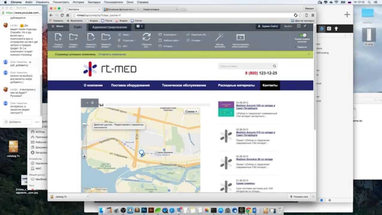 Создание сайтов каталогов на битрикс bitrix24 как удалить профиль