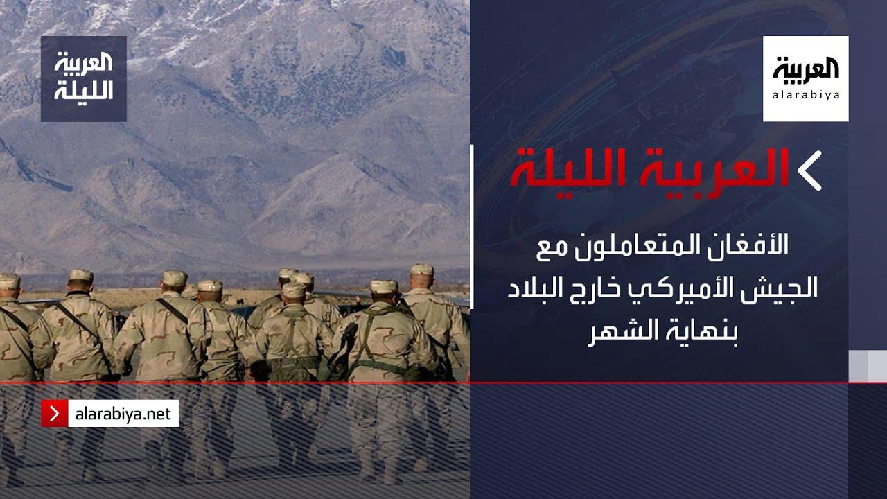 العربية الليلة | الأفغان المتعاملون مع الجيش الأميركي خارج البلاد بنهاية الشهر  - 00:54-2021 / 7 / 15