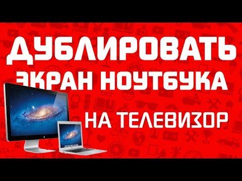 Как Подключить Ноутбук к Телевизору по WiFi - Дублируем Экран Ноутбука на Телевизор