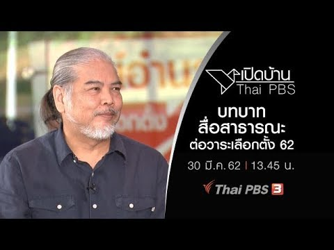 บทบาทสื่อสาธารณะต่อวาระเลือกตั้ง 62 - วันที่ 30 Mar 2019