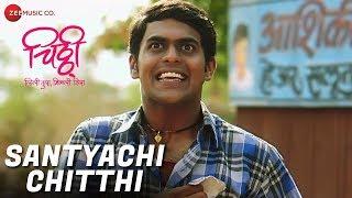 Santyachi Chitthi - Chitthi | Dhanashri K, Shubhankar E, Ashwini G, Shrikant Y & Nagesh B | Suhas S
