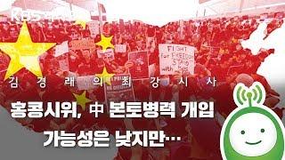 [김경래의 최강시사] 홍콩시위, 中 본토병력 개입 가능성은 낮지만…