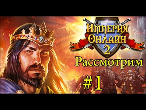 Imperia Online 2 #1 Глубокая игра (F2P)