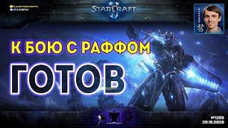 В ПОИСКАХ ТЕРРАНОВ: Тренировочные игры Alex007 в StarCraft II перед шоуматчем против RuFF-a