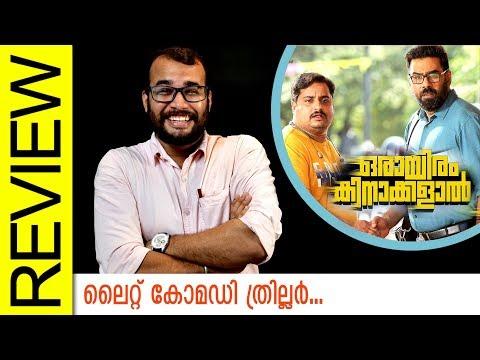 Orayiram Kinakkalal Malayalam Movie Review by Sudhish Payyanur | Monsoon Media