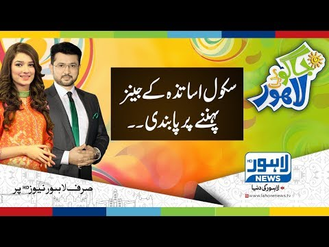 Jaago Lahore Episode 348 - Part 1/4 - 13 March 2018