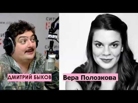 Дмитрий Быков / Вера Полозкова (поэтесса). Мальчик, бухло и проза
