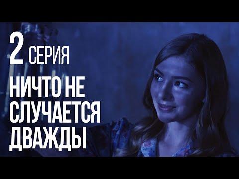 НИЧТО НЕ СЛУЧАЕТСЯ ДВАЖДЫ. Серия 2. 2019 ГОД!