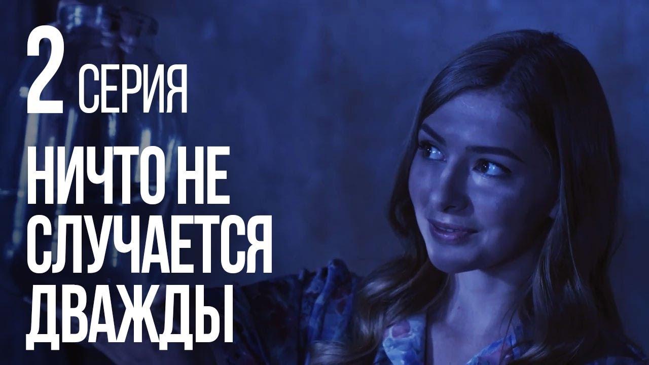 Эротическая Сцена С Ириной Ефремовой – Ничто Не Случается Дважды (2020)