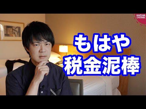 2021/08/18 無免許事故疑惑の木下富美子都議、雲隠れでも月収132万円
