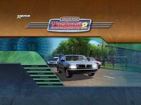 Игры симуляторы вождения 3Д онлайн, играть в симулятор