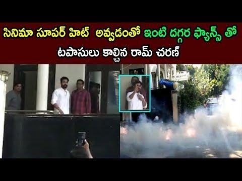 Mega Power Star Ramcharan Celebrate Sye Raa Narasimha Reddy Success With Fans | Cinema Politics