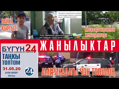 ЖАНЫЛЫКТАР 31 май ТАНКЫ ТОПТОМ Кыргызстанда, Москвада, Америкадагы жанылыктар топтому