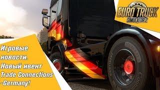 Euro Truck Simulator 2 игровые новости. Новый ивент Trade Connections   Germany