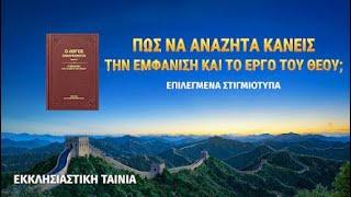 Χριστιανικές Ταινίες «Ωδή Νίκης» κλιπ 4 - Σημάδια της δευτέρας παρουσίας του Κυρίου Ιησού