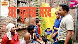 Comedy video ! घर घूसना मरद।।Ghar Ghoshna Marad !! Manish Baba Vivek Srivastava
