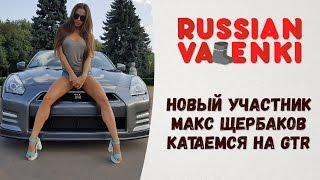Новый участник проекта - Макс Топор. Покатушки на Nissan GTR по Москве