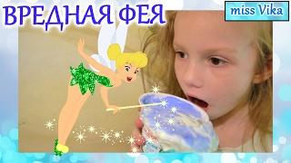 ФАНТАСТИКА детский сериал ПРИЛЕТЕЛА ФЕЯ и заколдовала children's series//мисс Вика