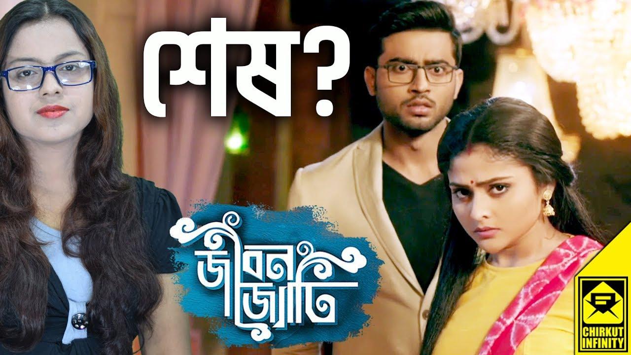⛔ Sesh Hoye Jabe Ki Jibon Jyoti Serial? ⛔ | Jibon Jyoti | Star Jalsha |  Chirkut Infinity