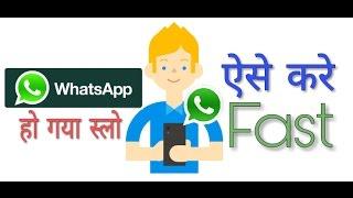How To Make Your Whatsapp Work Faster.   व्हाट्स एप्प की स्पीड कैसे बढ़ाएं