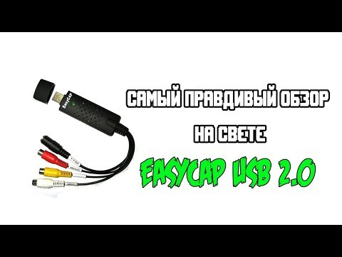 Обзор карты захвата EasyCap 2.0 USB - Самый правдивый в интернете
