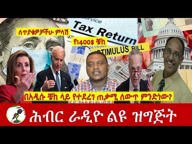 በአዲሱ 3ኛ ቼክ ላይ የተደረገ ጠቃሚ ለውጥ ምንድነው? ወቅታዊ ማብራሪያ|Hiber Radio with Ato Teka Kelele Feb 22, 2021|Ethiopia