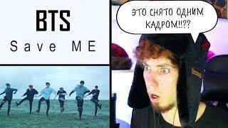 BTS (방탄소년단) Save ME MV Реакция  ibighit  Реакция на BTS Save ME