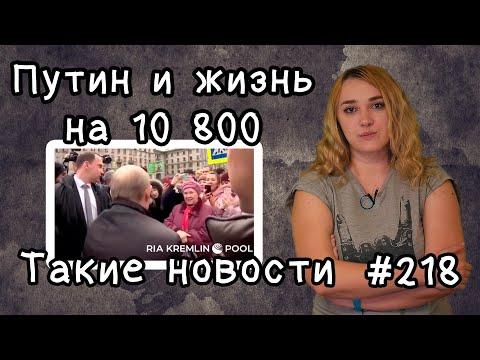 Путин и жизнь