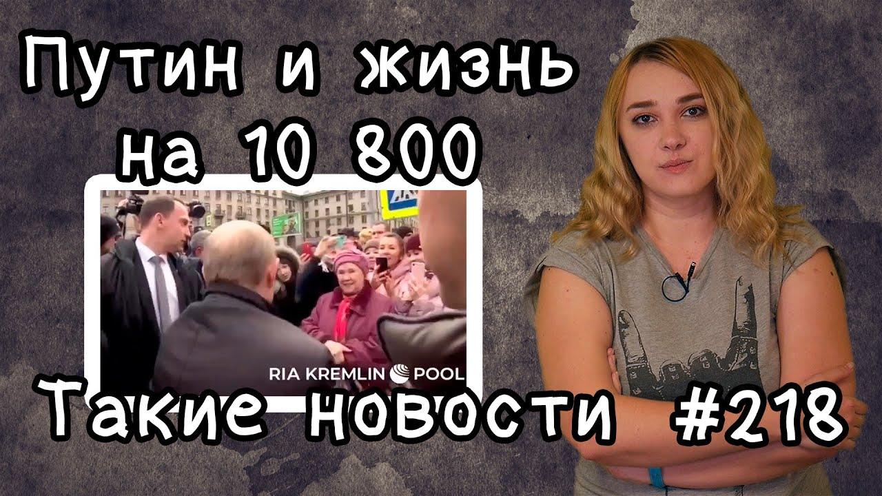 Путин и жизнь на 10 800. Такие новости №218