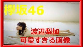 詳しくは ⇒ https://goo.gl/jgNtjO 【欅坂46】 渡辺梨加の可愛すぎる画...