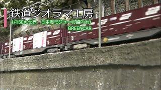 #Nゲージ 鉄道ジオラマ工房 日本海モジュール編Part1