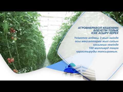 Елбасы Н.Ә. Назарбаевтың Қазақстан халқына жолдауынан
