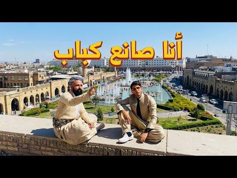 صانع كباب في كردستان 🇮🇶 #عمر_يجرب