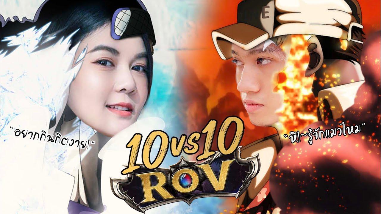 Download RoV   10vs10 บังเอิญกดเจอกิตงาย!