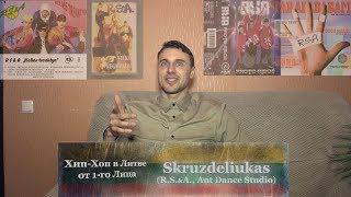 Серия 19: Skruzdeliukas (R.S.&A., Ant Dance Studio) «Хип-Хоп В Литве: от 1-го Лица» 2018