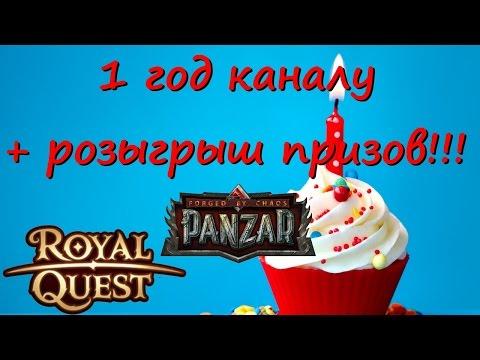 видео: 1 год каналу + розыгрыш призов в panzar и royal quest