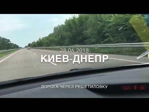 Дорога Киев - Днепр