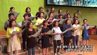 2019-0918/ 삼일교회 수요 1부 예배/ 글로리아…