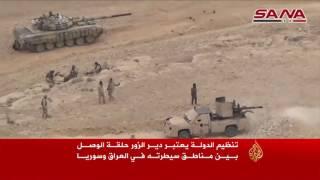 معارك عنيفة بين تنظيم الدولة وقوات النظام بدير الزور